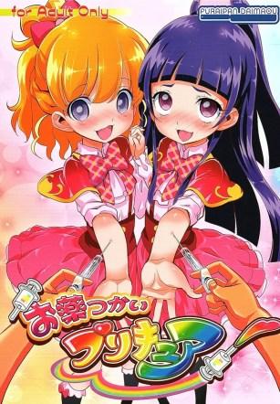 ตาประกาย สายเล่นยา – (COMIC1☆10) [Furaipan Daimaou (Chouchin Ankou)] Okusuri Tsukai Precure! (Mahou Tsukai PreCure!)